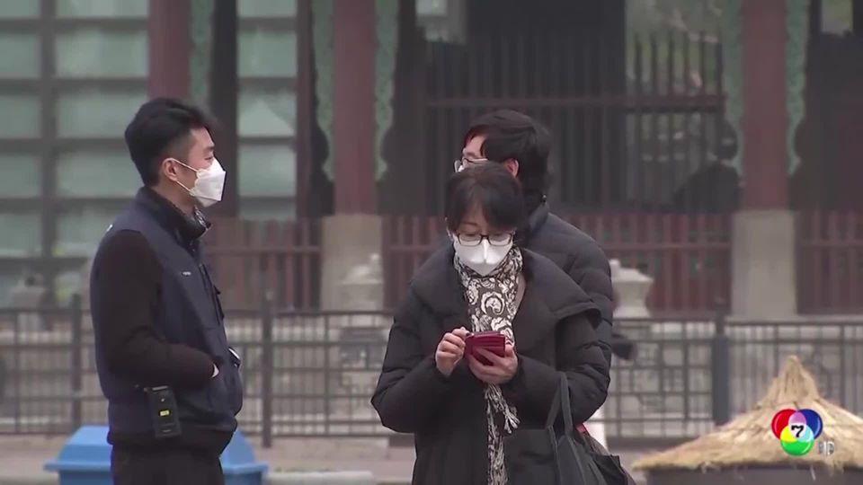 เกาหลีใต้ออกเตือนประชาชน หลังสถานการณ์ฝุ่นรุนแรงอีกครั้ง