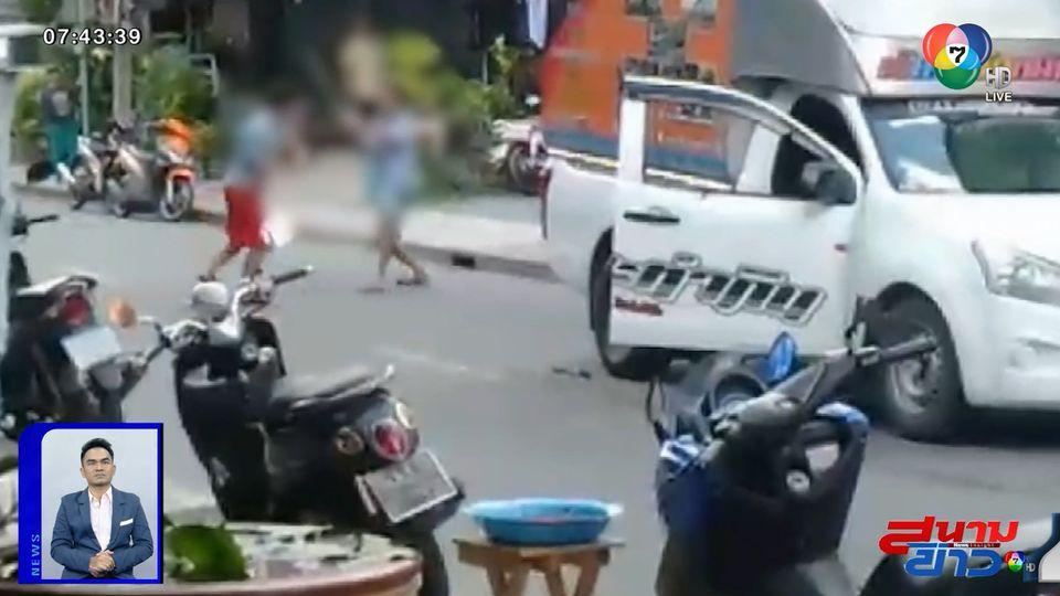นาทีเดือด! 2 ชาย ถืออาวุธกระหน่ำตีกันกลางถนน ซัดกันนัวแบบไม่มีใครยอมใคร