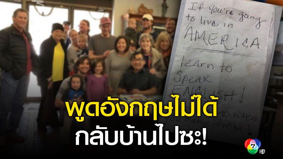 แห่ให้กำลังใจร้านอาหารไทยในเท็กซัสหลังได้รับข้อความเหยียดเชื้อชาติ