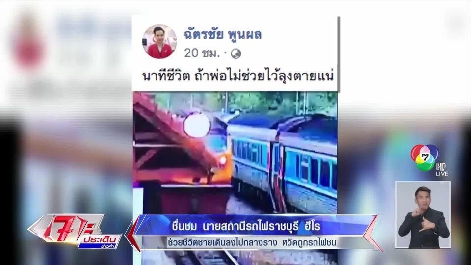 นาทีระทึก! นายสถานีรถไฟราชบุรีฮีโร ช่วยชีวิตชายเดินลงไปกลางราง หวิดถูกรถไฟชน