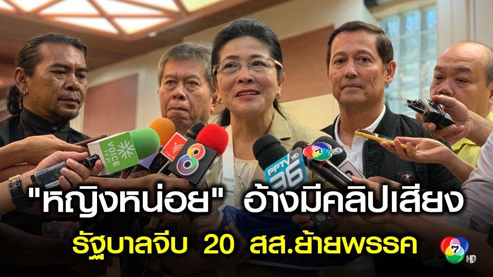 หญิงหน่อย เตรียมยื่นคลิปเสียงเอาผิดรัฐบาลจีบ 20สส.ของเพื่อไทยให้ย้ายซบ พปชร.