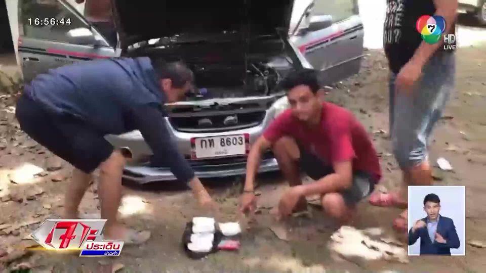 พ่อค้ายาองค์ลง!! พาตำรวจบุกค้นรถ พบยาบ้าเกือบ 10,000 เม็ด