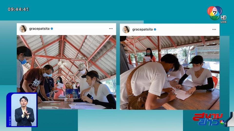 เกรซ พัชร์สิตา ส่งความช่วยเหลือบรรเทาทุกข์ให้ช้าง ขอบคุณเงินบริจาคของพี่น้องชาวไทย : สนามข่าวบันเทิง