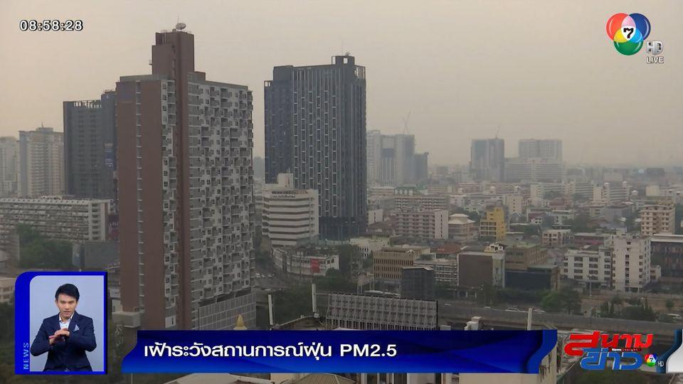 เฝ้าระวังสถานการณ์ฝุ่น PM2.5 หลายพื้นที่เสี่ยง ช่วงวันที่ 16 มกราคมนี้
