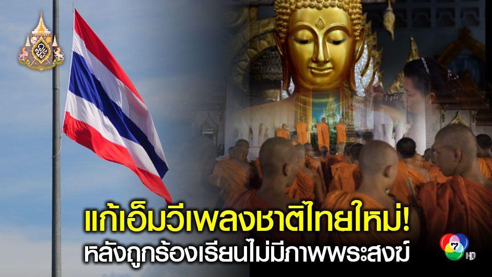สั่งแก้เอ็มวีเพลงชาติไทยใหม่หลังถูกร้องเรียนขาดสัญลักษณ์ศาสนาพุทธและความเป็นไทย