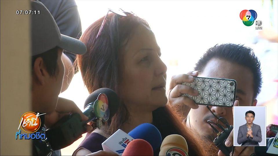 ภรรยา พล.ต.ต.กราดยิงในศาลจันทบุรี เผยต่อสู้คดีมานาน ไม่คิดว่าจะพกปืนเข้าไป