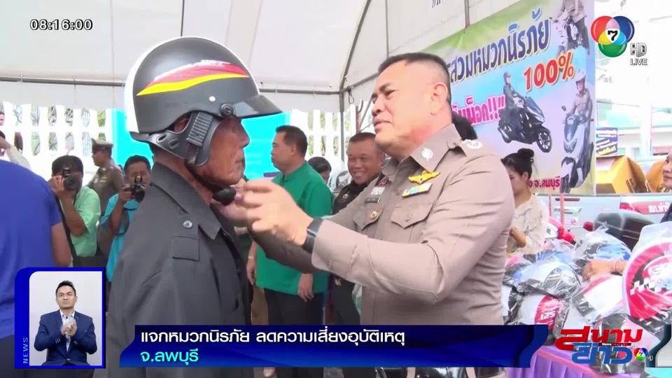 ภาพเป็นข่าว : จ.ลพบุรี รณรงค์ลดอุบัติเหตุ แจกหมวกกันน็อกให้ผู้ขี่ จยย. แบบฟรีๆ