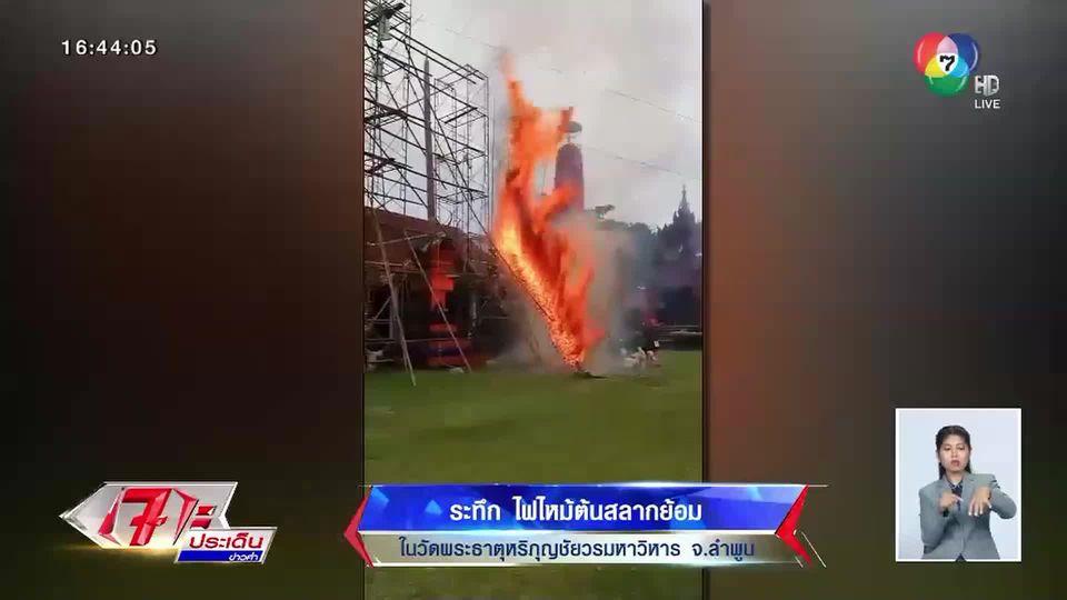 เร่งดับวุ่น!! นาทีระทึก เพลิงไหม้ต้นสลากย้อมในวัดพระธาตุหริภุญชัยฯ จ.ลำพูน