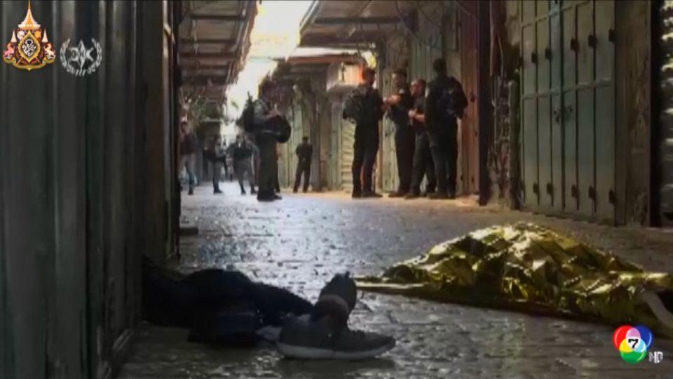เผยภาพวีดีโอชาวปาเลสไตน์ ไล่แทงคนในอิสราเอล
