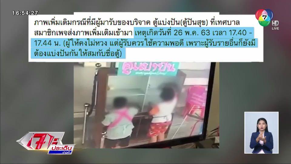 ไม่เผื่อแผ่ใคร! หญิง 2 คน ฉวยโอกาสตอนเทศบาลปิด กวาดของตู้ปันสุขเกลี้ยง