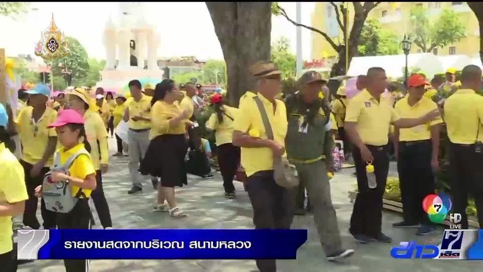 ประชาชนจำนวนมากเดินทางไปที่จุดคัดกรองงานพระราชพิธีฯ เพื่อเข้าร่วมถวายพระพรชัยมงคล
