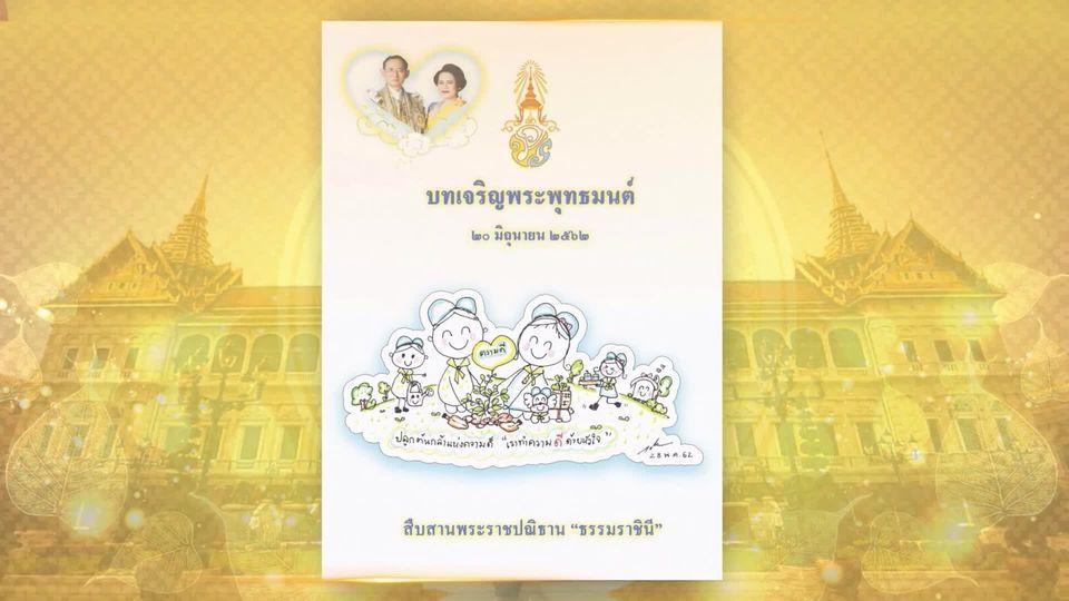 ขอเชิญประชาชน ร่วมสวดมนต์ในพิธีมหามงคลบำเพ็ญพระราชกุศล ณ พระลานพระราชวังดุสิต