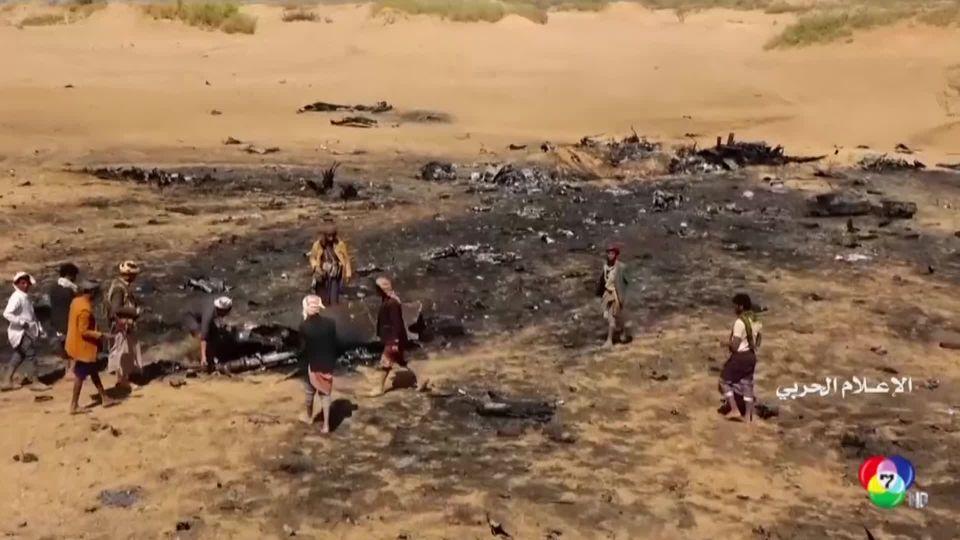 กลุ่มกบฏฮูถิอ้าง ยิงเครื่องบินรบซาอุฯ ตกในเยเมน
