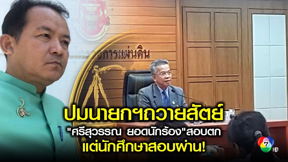 ผู้ตรวจการแผ่นดินส่งคำร้องของนักศึกษาให้ศาลรัฐธรรมนูญวินิจฉัยปมนายกฯถวายสัตย์