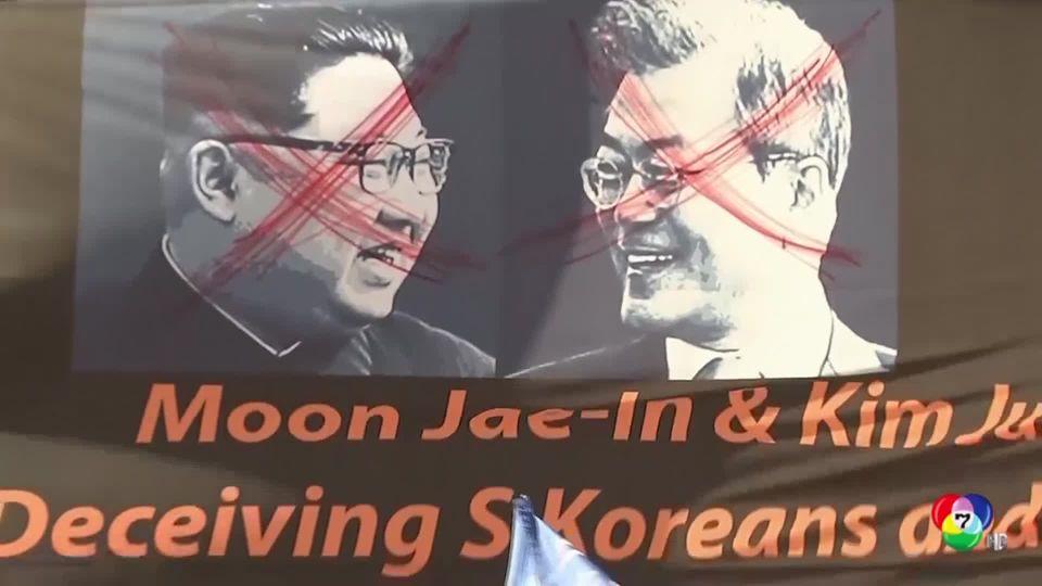 เกาหลีเหนือประท้วง คิม จอง อึน เรียกร้อง ทรัมป์ หารือเรื่องสิทธิมนุษยชนของชาวเกาหลีเหนือ