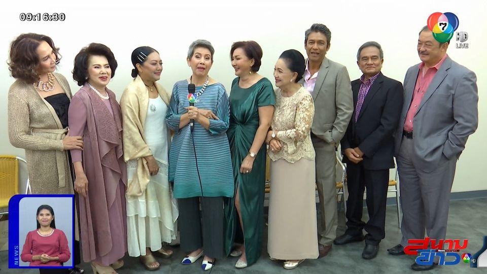 นักแสดงรุ่นใหญ่ระดับตำนานเมืองไทย ตบเท้าบุกครัว มาสเตอร์เชฟ จูเนียร์ อาทิตย์นี้ 18.20 น. ห้ามพลาด! : สนามข่าวบันเทิง
