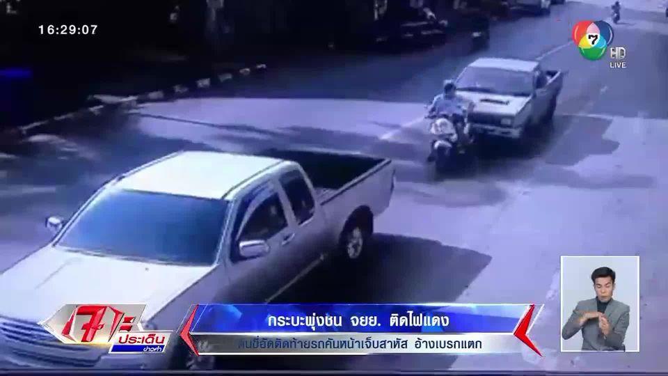 สาวขับกระบะพุ่งชน จยย.ติดไฟแดง คนขี่อัดติดท้ายรถคันหน้าเจ็บสาหัส อ้างเบรกแตก