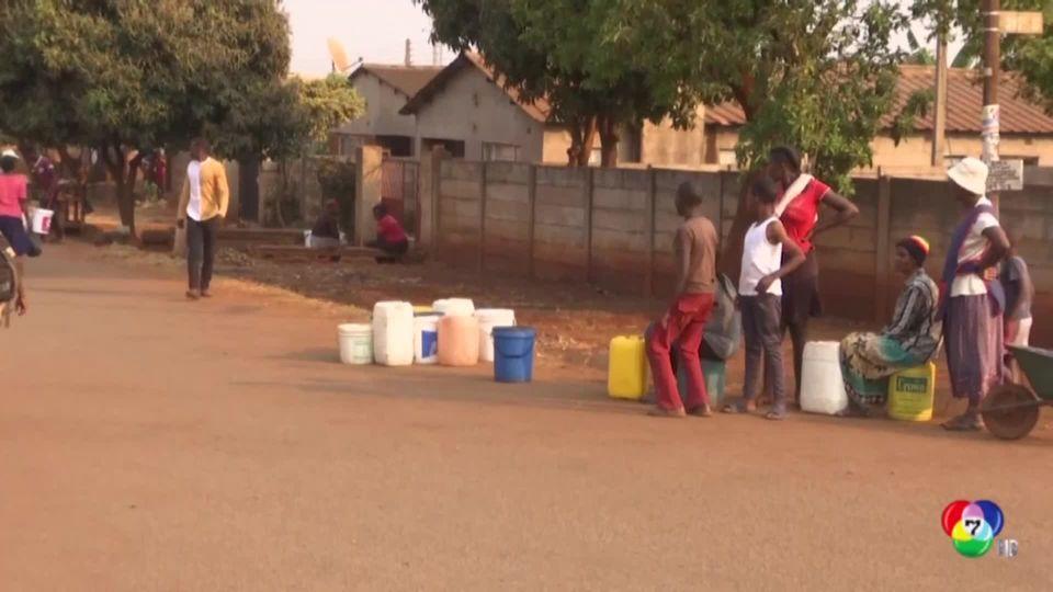 ซิมบับเวประสบปัญหาขาดแคลนน้ำ หลังทางการสั่งปิดโรงบำบัดน้ำเสียหลัก