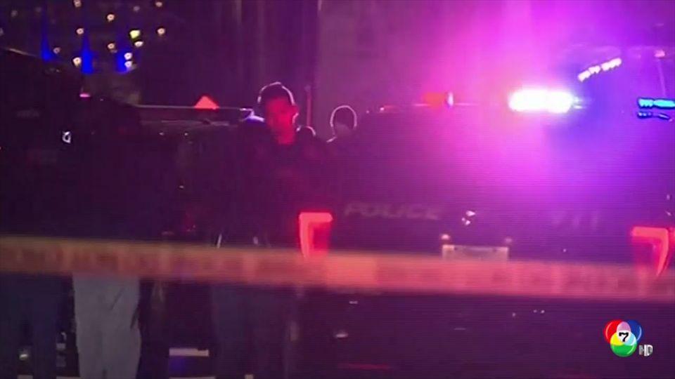 เกิดเหตุกราดยิงที่บาร์แห่งหนึ่งในรัฐเทกซัส ของสหรัฐฯ