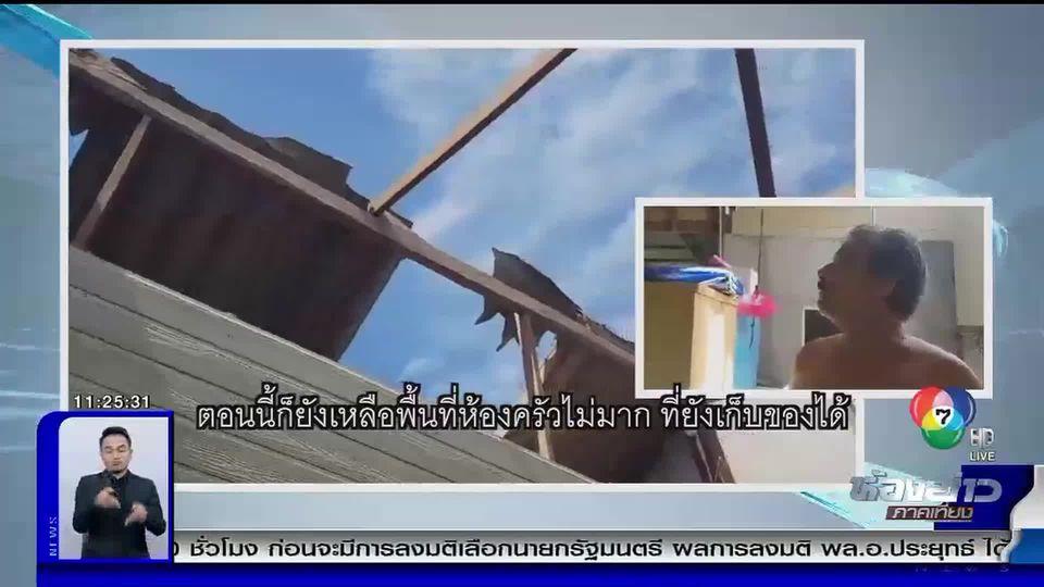 สำรวจความเสียหายจาก พายุงวงช้าง จ.กระบี่ บ้าน 2 หลัง กระเบื้องหลังคาปลิวหาย