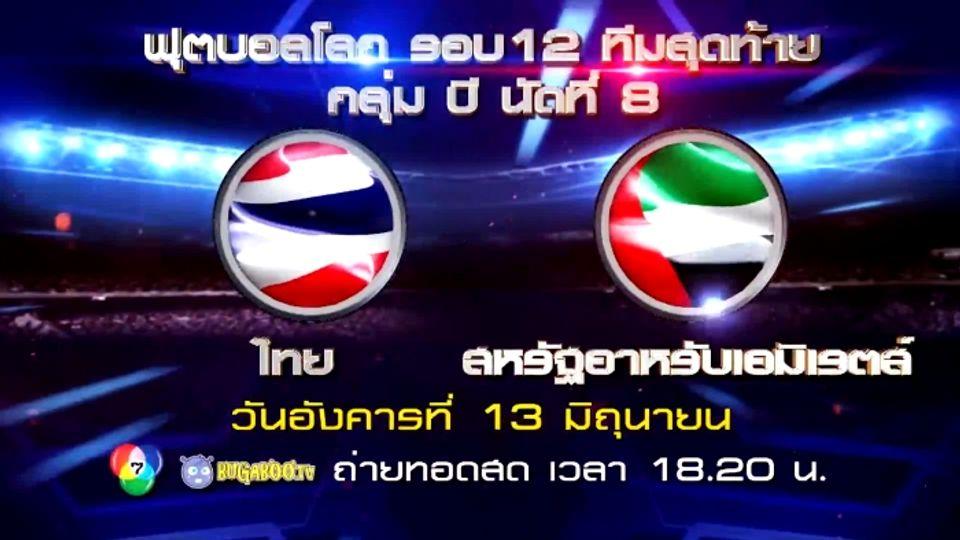 ช่อง 7 สี และ Bugaboo.tv ชวนแฟนบอลชาวไทย เชียร์สดถึงใจในศึกฟุตบอลโลกรอบคัดเลือก 2018 โซนเอเชีย 12 ทีมสุดท้าย