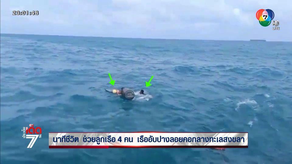 นาทีชีวิต ช่วยลูกเรือ 4 คน เรืออับปางลอยคอกลางทะเลสงขลา