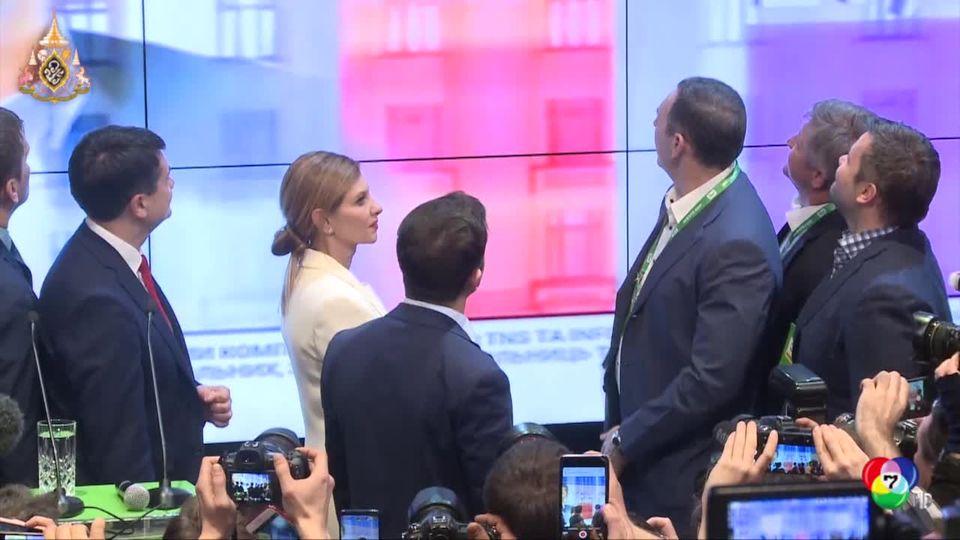 นักแสดงตลกชนะเลือกตั้งประธานาธิบดียูเครนแบบถล่มทลาย
