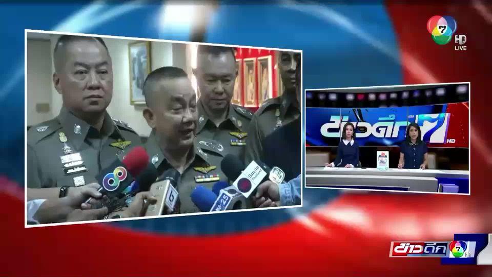 กกต.ติวเข้มตำรวจดูแลการเลือกตั้งทั่วประเทศ
