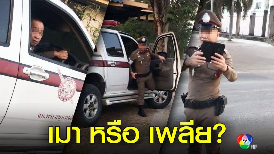ผกก. แจงคลิปว่อนตำรวจเมาแล้วขับ?