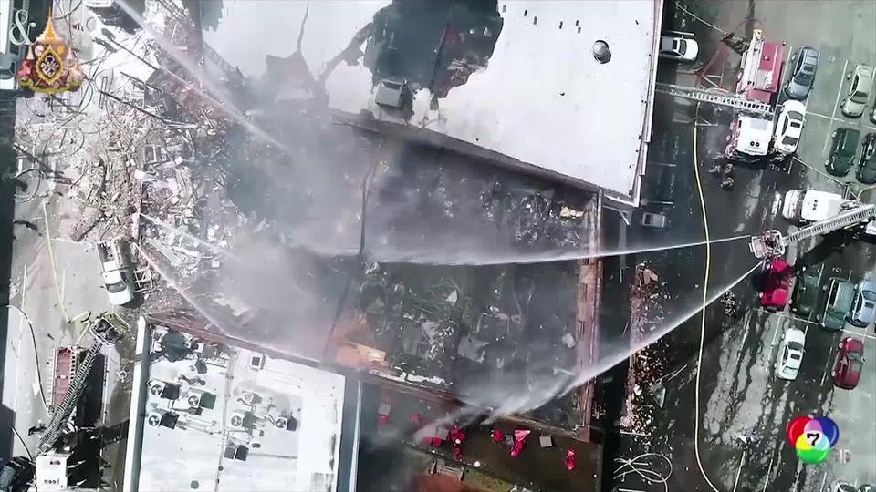 เกิดเหตุก๊าซระเบิดในสหรัฐฯ พบผู้เสียชีวิต 1 บาดเจ็บกว่า 10 คน