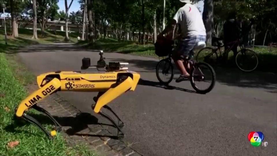 สิงคโปร์ ใช้หุ่นยนต์ เตือนประชาชนเว้นระยะห่างทางสังคมกันโควิด-19