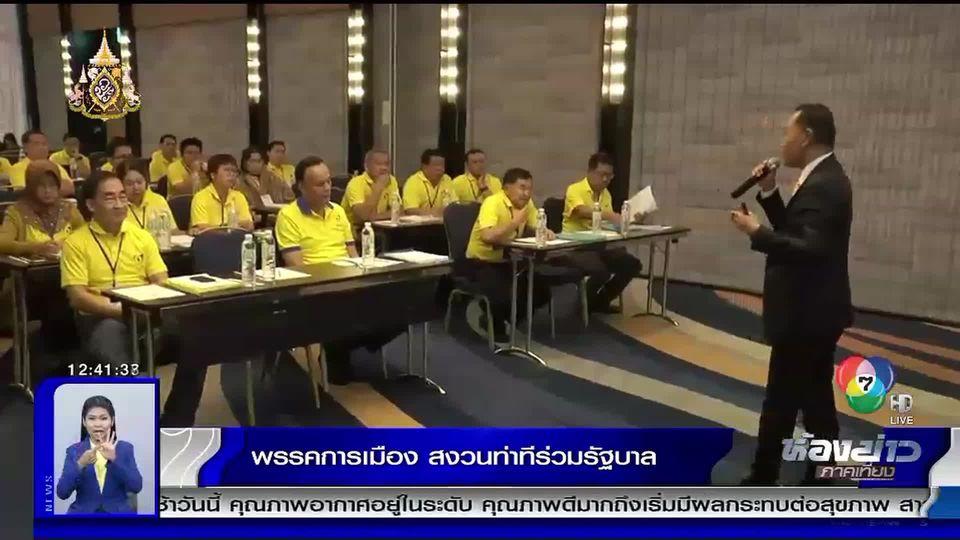 ภูมิใจไทย ยังสงวนท่าทีร่วมขั้วการเมือง ชี้จะร่วมงานกับพรรคที่รับนโยบาย