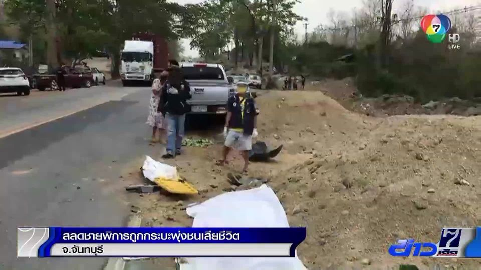 สุดสลด รถกระบะแซงไม่พ้นพุ่งชน ชายพิการวัย 54 ปี เสียชีวิต จ.จันทบุรี