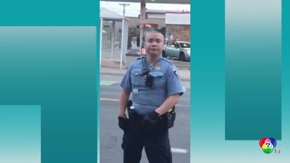 อัยการเพิ่มโทษอดีตตำรวจผิวขาว ที่ฆ่าชายผิวสี