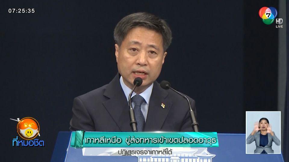 เกาหลีเหนือ ขู่ส่งทหารเข้าเขตปลอดอาวุธ ปฏิเสธเจรจาเกาหลีใต้