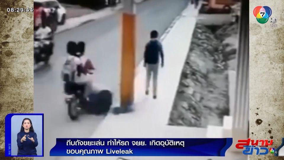 ภาพเป็นข่าว : อุทาหรณ์ วัยรุ่นคึกคะนองถีบถังขยะเล่น ทำรถ จยย.เสียหลักล้ม