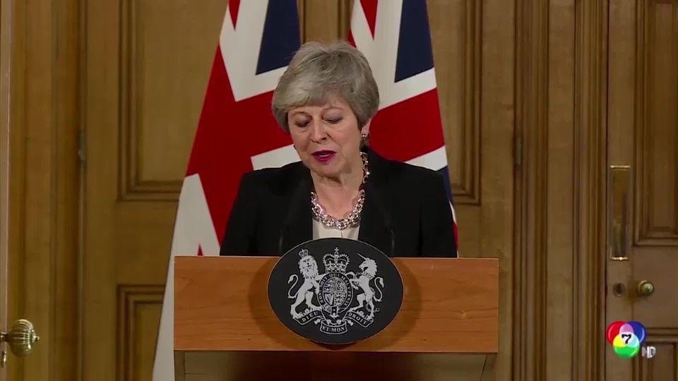 รัฐสภาอังกฤษ ลงมติขอขยายเวลาเบร็กซิท