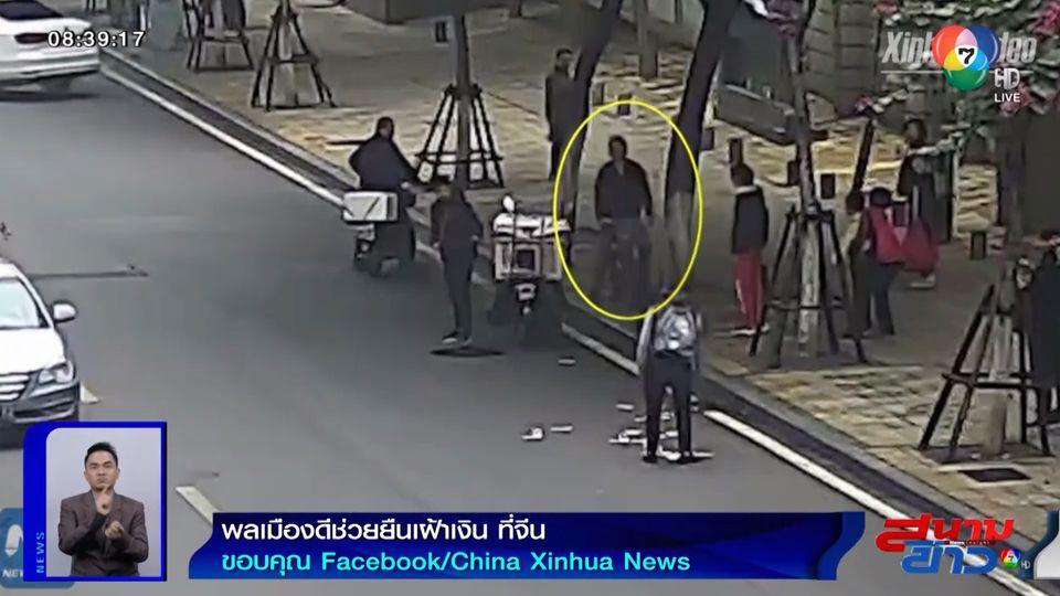 ภาพเป็นข่าว : ชื่นชม! ชายยืนเฝ้าเงินที่หล่นอยู่กลางถนน เจ้าของย้อนกลับมาเจอ ได้คืนครบทุกบาท
