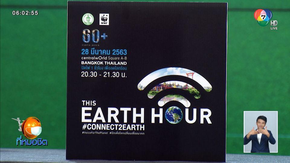 กทม.ชวนคนกรุงฯ ปิดไฟ 1 ชั่วโมง ลดโลกร้อน 28 มีนาคมนี้
