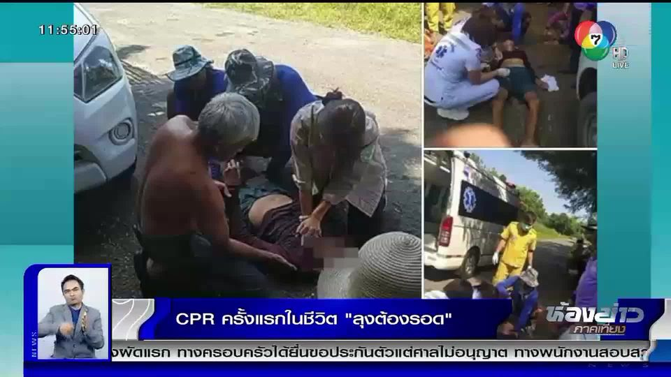แชร์สนั่นโซเชียล : CPR ครั้งแรกในชีวิตลุงต้องรอด