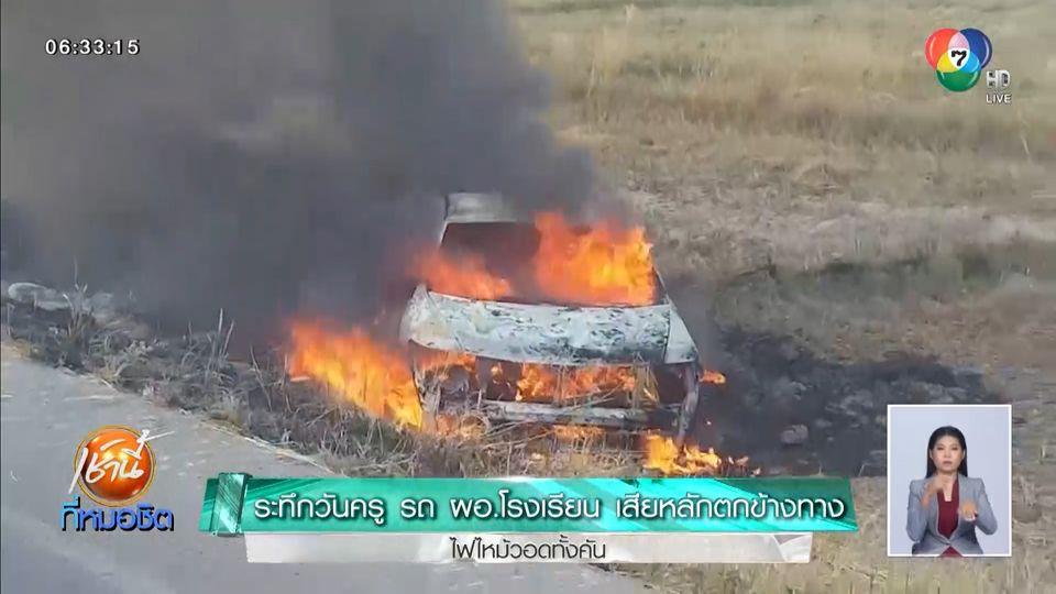 ระทึกวันครู รถ ผอ.โรงเรียน เสียหลักตกข้างทาง ไฟไหม้วอดทั้งคัน