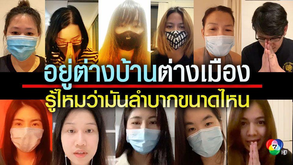 ชีวิตคนไทยในต่างแดน เงินหมดไม่มีที่อยู่ ขอได้ไหมให้บินกลับบ้าน