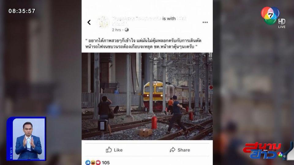 ภาพเป็นข่าว : ดรามา! ถ่ายภาพรถไฟ เหมาะสมหรือไม่