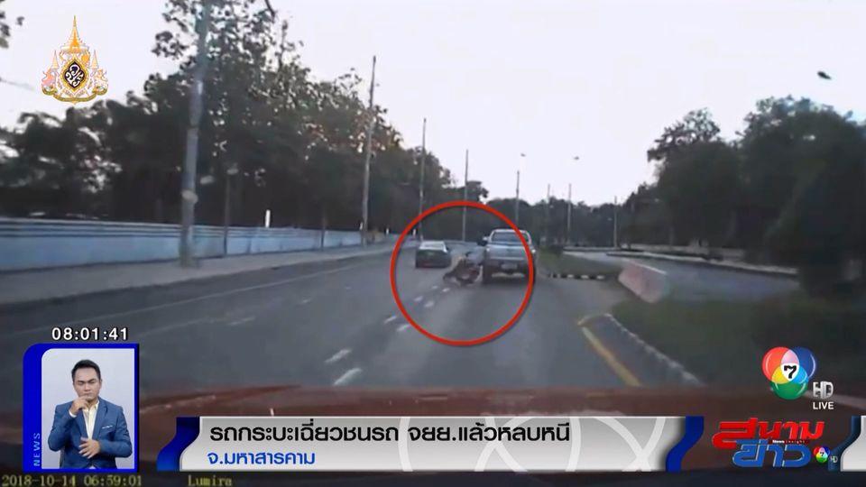 เผยคลิปกระบะเฉี่ยวชน จยย.แล้วหลบหนี ทิ้งคนเจ็บนอนหมดสติกลางถนน