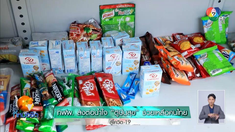 เช้านี้เพื่อสังคม : กฟผ. ส่งต่อน้ำใจ ตู้ปันสุข ช่วยเหลือคนไทยสู้โควิด-19