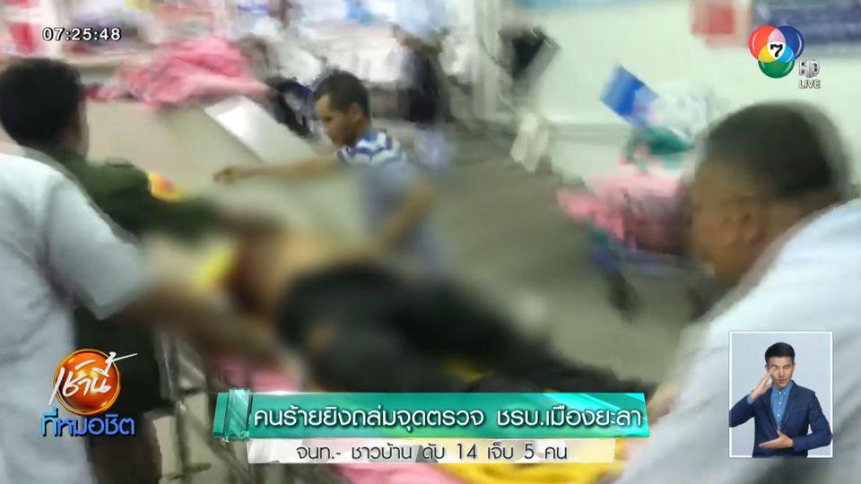 คนร้ายยิงถล่มจุดตรวจ ชรบ.เมืองยะลา เจ้าหน้าที่-ชาวบ้าน ดับ 14 เจ็บ 5 คน