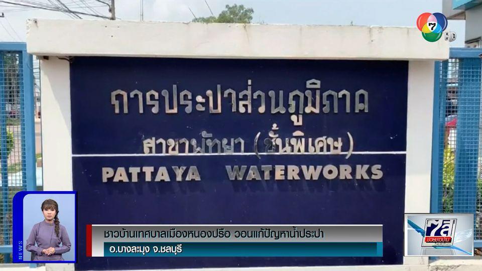 ชาวบ้านเทศบาลเมืองหนองปรือ วอนแก้ปัญหาน้ำประปาไม่ไหล เจ้าหน้าที่ชี้แจ้งสาเหตุ