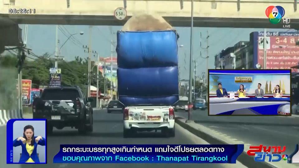 ภาพเป็นข่าว : รถกระบะบรรทุกสูงเกินกำหนด แถมใจดีโปรยตลอดทาง