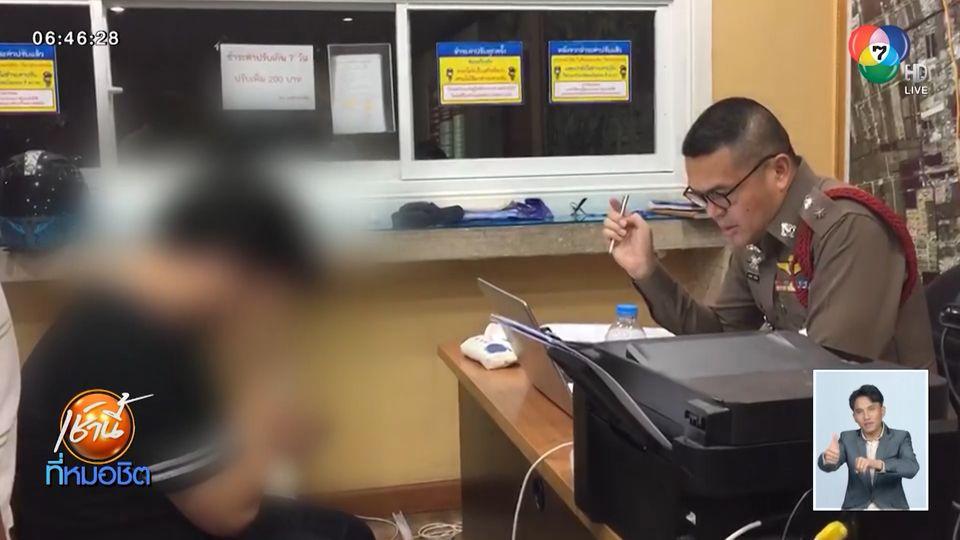 รวบทันควัน ชายวัยรุ่นควงมีดอีโต้จี้ชิงเงินร้านสะดวกซื้อ ย่านบางแค