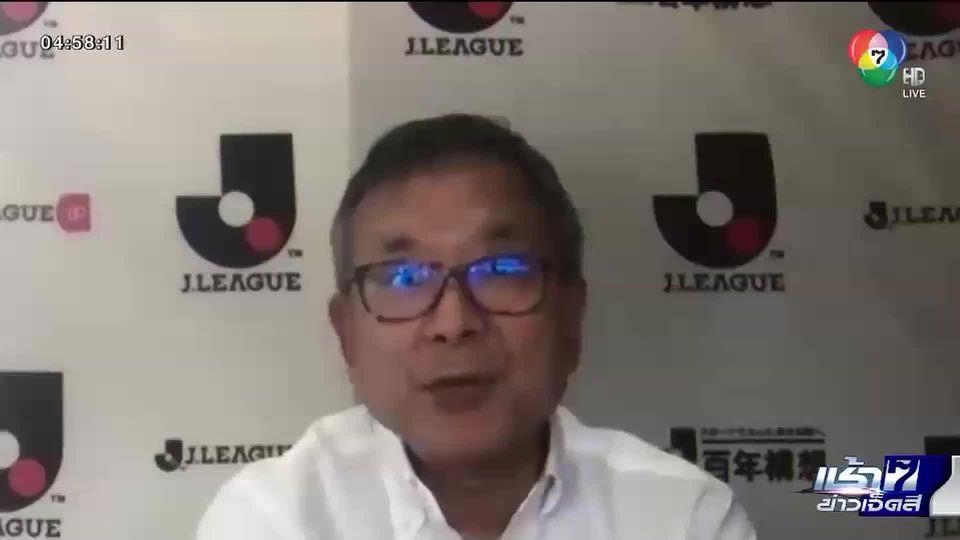 ฟุตบอลเจลีก ญี่ปุ่น ยืนยันจะกลับมาแข่งขันวันที่ 4 กรกฎาคมนี้